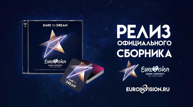 Состоялся релиз официального альбома Евровидения-2019